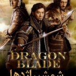 دانلود فیلم شمشیر اژدها دوبله فارسی