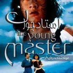 دانلود فیلم استاد جوان The Young Master دوبله فارسی