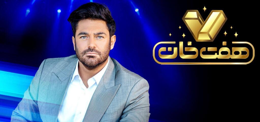 دانلود مسابقه هفت خان گلزار