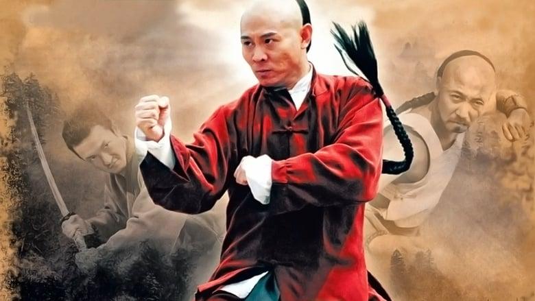 فیلم Fearless 2006