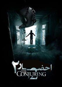 دانلود فیلم احضار The Conjuring 2 دوبله فارسی
