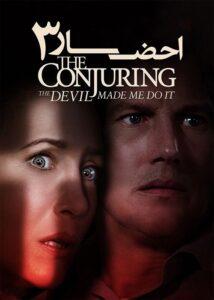 دانلود فیلم احضار The Conjuring 3 دوبله فارسی