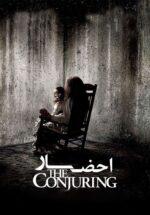 دانلود فیلم احضار The Conjuring 1 دوبله فارسی