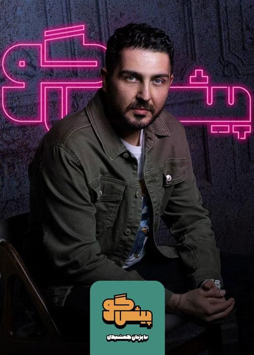 قسمت دوازده - محمدرضا غفاری