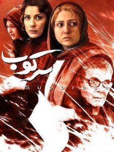 فیلم سینمایی سرکوب