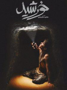 فیلم سینمایی خورشید