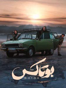 فیلم سینمایی بوتاکس